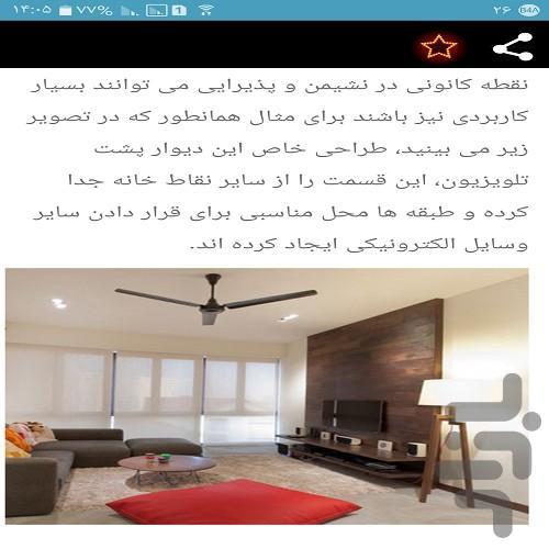 طراحی دیوار پشت تلویزیون - عکس برنامه موبایلی اندروید