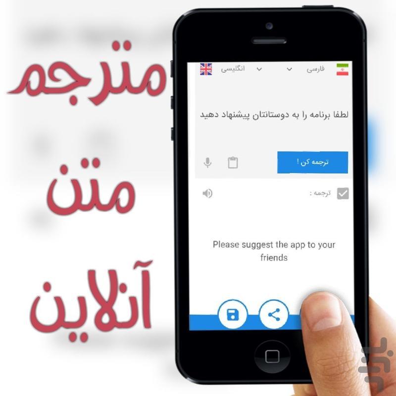 مترجم آنلاین - عکس برنامه موبایلی اندروید
