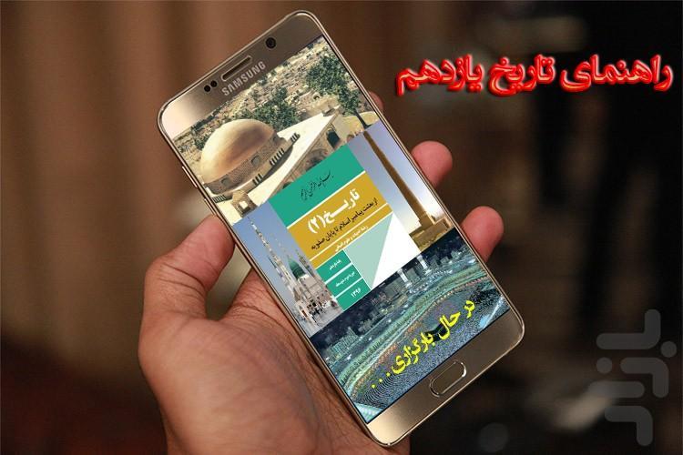 تاریخ یازدهم - عکس برنامه موبایلی اندروید