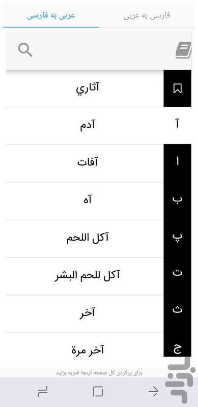 دیکشنری عربی به فارسی وبلعکس - عکس برنامه موبایلی اندروید