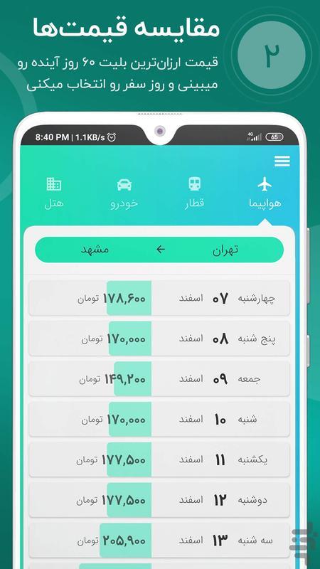 تی چارتر   بلیط هواپیما، قطار، هتل - Image screenshot of android app