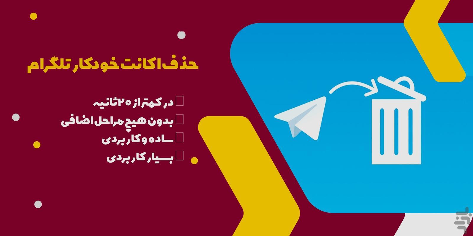 حذف خودکار اکانت تلگرام (حرفه ای) - عکس برنامه موبایلی اندروید