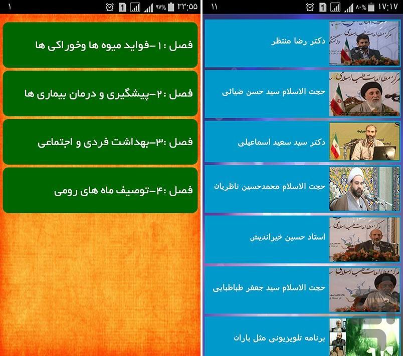 طب درمانی امام رضا(ع) - عکس برنامه موبایلی اندروید