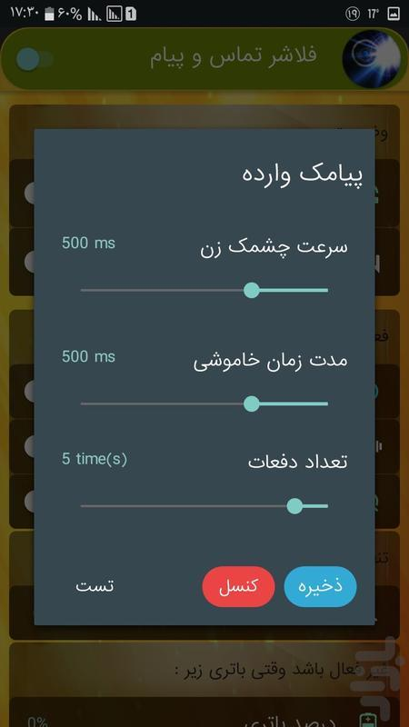 فلاشر تماس و پیامک - عکس برنامه موبایلی اندروید