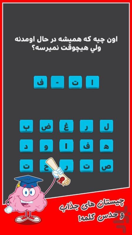 مغز مریض - عکس بازی موبایلی اندروید