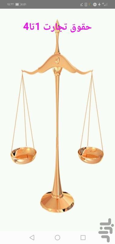 حقوق تجارت 1تا4 - عکس برنامه موبایلی اندروید