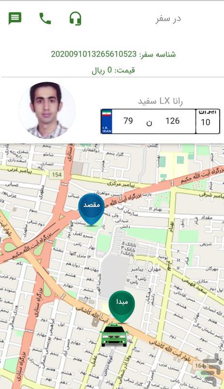 سامانه سهند مسافر (جدید) - عکس برنامه موبایلی اندروید