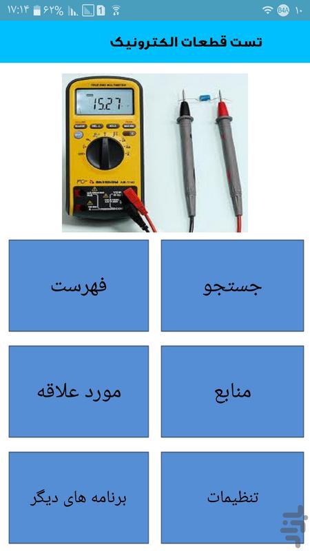 تست قطعات الکترونیک - عکس برنامه موبایلی اندروید