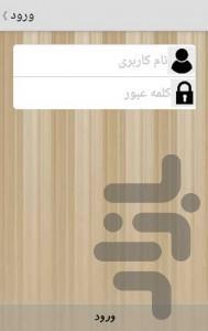 تست اموز - عکس برنامه موبایلی اندروید