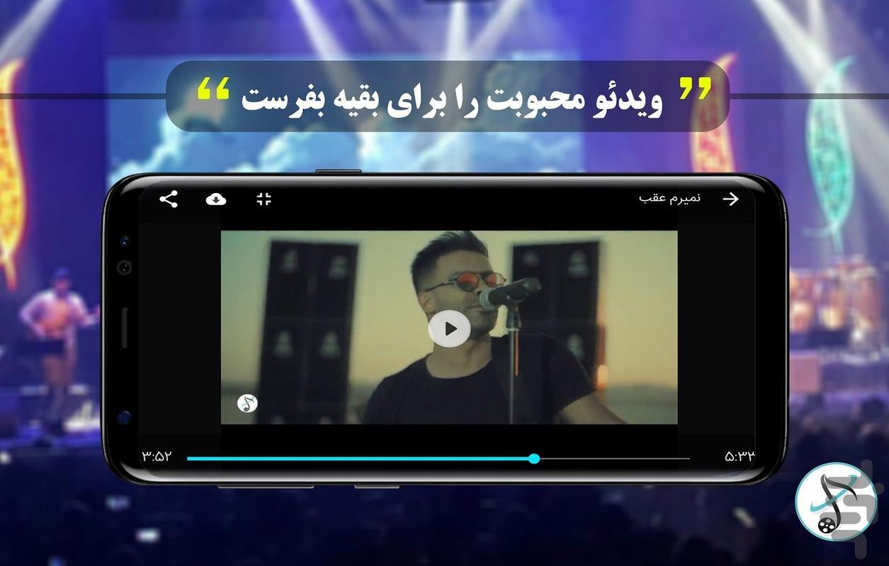 موسیقی اول فای - عکس برنامه موبایلی اندروید