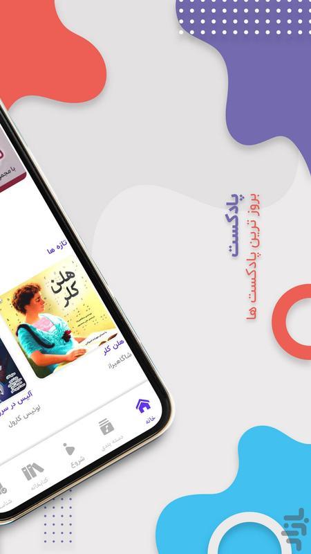 آیتونز .::. موسیقی کتاب صوتی پادکست - عکس برنامه موبایلی اندروید
