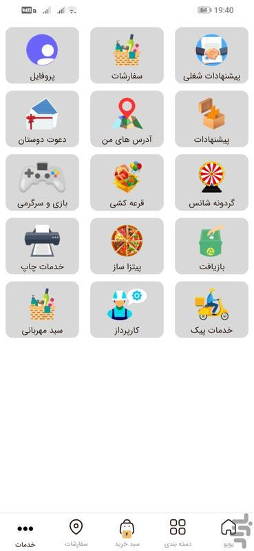 یویو - عکس برنامه موبایلی اندروید