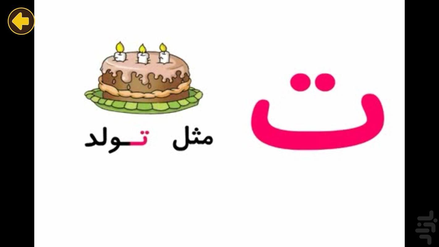 آموزش موزیکال الفبا فارسی به کودکان - عکس برنامه موبایلی اندروید