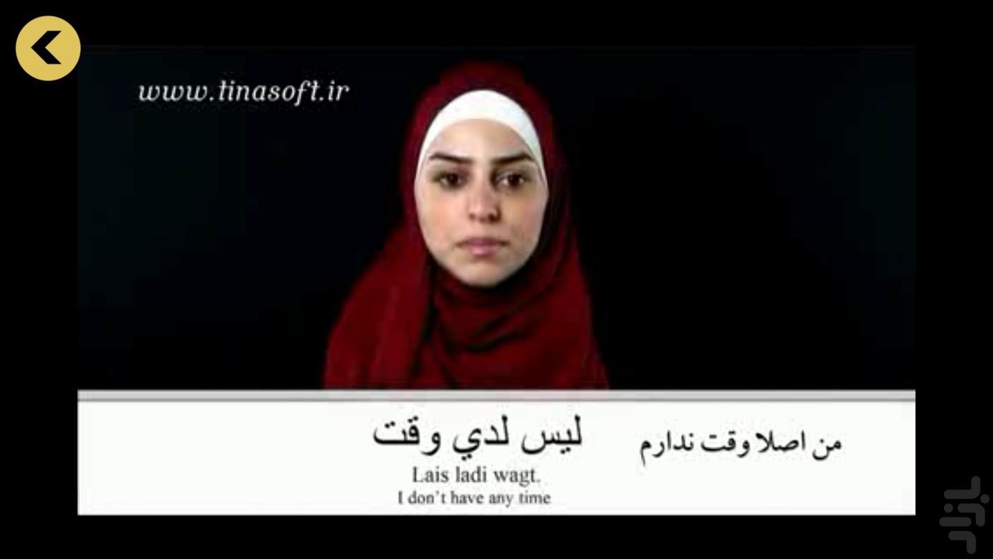 آموزش عبارات رایج در زبان عربی - عکس برنامه موبایلی اندروید