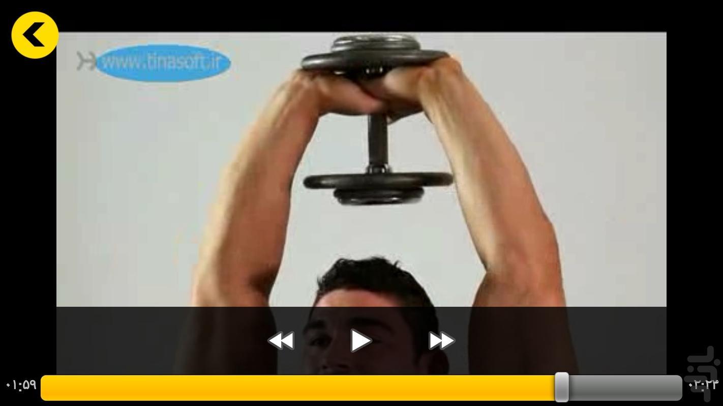 تمرینات بازو در بدن سازی (فیلم) - عکس برنامه موبایلی اندروید