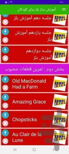 آموزش ساز بلز برای کودکان - عکس برنامه موبایلی اندروید