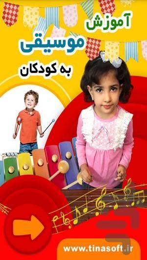 آموزش موسیقی به کودکان - عکس برنامه موبایلی اندروید