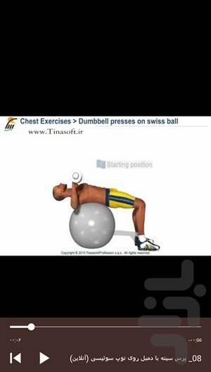 تمرینات بدن سازی برای سینه - عکس برنامه موبایلی اندروید