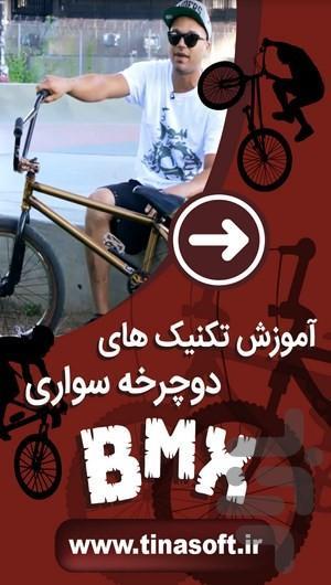 آموزش تکنیک های دوچرخه سواری BMX - عکس برنامه موبایلی اندروید