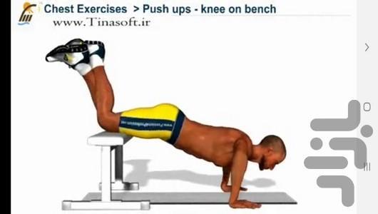 تمرینات بدن سازی در منزل - عکس برنامه موبایلی اندروید