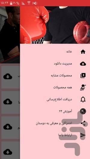 آموزش بوکس به مبتدیان - عکس برنامه موبایلی اندروید