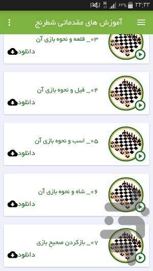 آموزش های مقدماتی شطرنج - عکس برنامه موبایلی اندروید