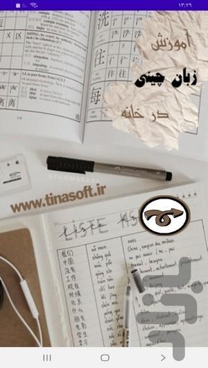 آموزش زبان چینی در خانه - عکس برنامه موبایلی اندروید