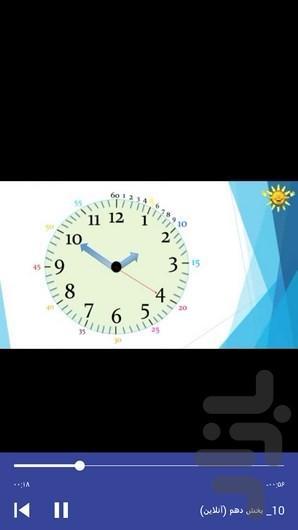 آموزش ساعت به کودکان - عکس برنامه موبایلی اندروید