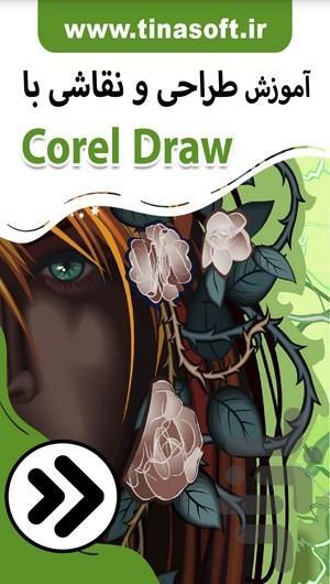 آموزش طراحی و نقاشی با Corel Draw - عکس برنامه موبایلی اندروید
