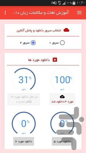 آموزش لغات و مکالمات زبان دانمارکی - عکس برنامه موبایلی اندروید