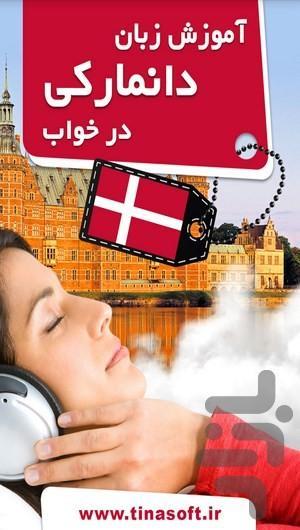 آموزش زبان دانمارکی در خواب - عکس برنامه موبایلی اندروید