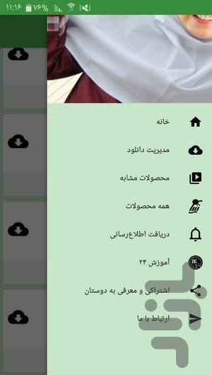 دیکته گوی پنجم دبستان - عکس برنامه موبایلی اندروید