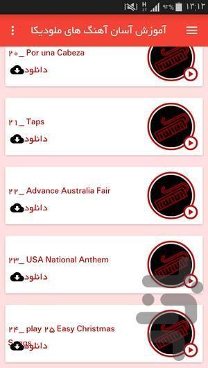 آموزش آسان آهنگ های ملودیکا - عکس برنامه موبایلی اندروید