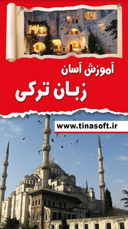 آموزش آسان زبان ترکی - عکس برنامه موبایلی اندروید