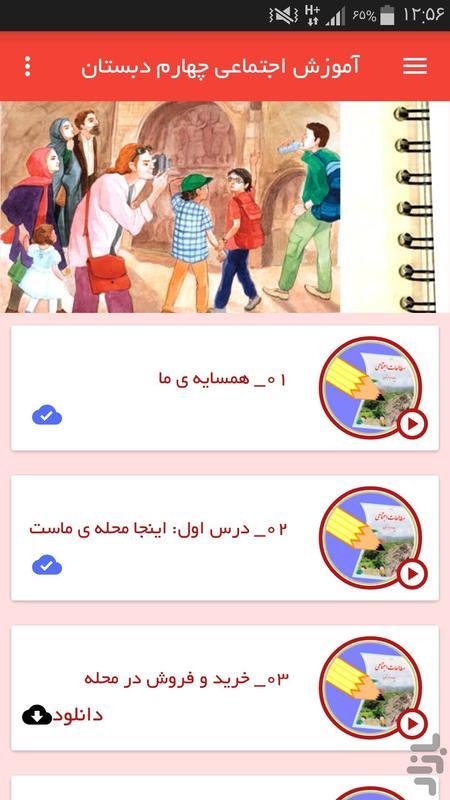 آموزش اجتماعی چهارم دبستان - عکس برنامه موبایلی اندروید