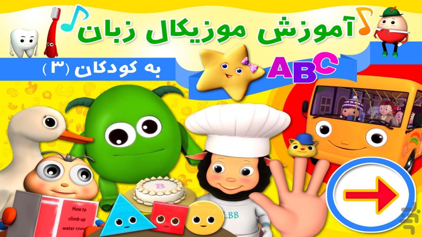 آموزش موزیکال زبان به کودکان (3) - عکس برنامه موبایلی اندروید