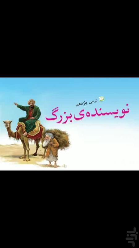 آموزش فارسی سوم دبستان - عکس برنامه موبایلی اندروید