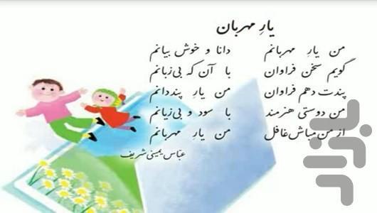 آموزش فارسی دوم دبستان - عکس برنامه موبایلی اندروید