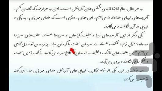 آموزش فارسی پنجم دبستان - عکس برنامه موبایلی اندروید