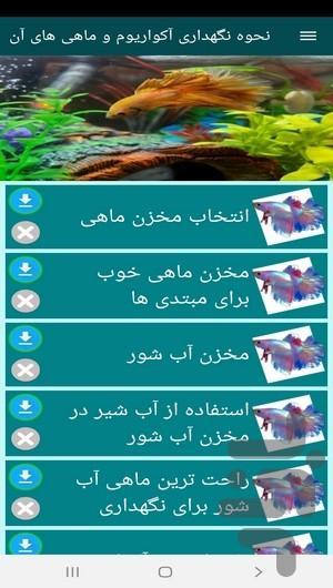 نحوه نگهداری آکواریوم و ماهی های آن - عکس برنامه موبایلی اندروید