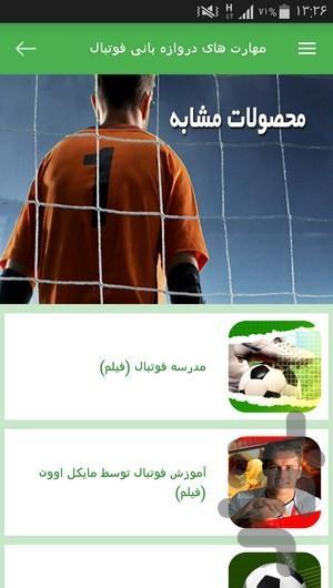 مهارت های دروازه بانی فوتبال - عکس برنامه موبایلی اندروید