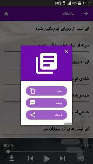 کتاب صوتی فروغ فرخزاد - عکس برنامه موبایلی اندروید