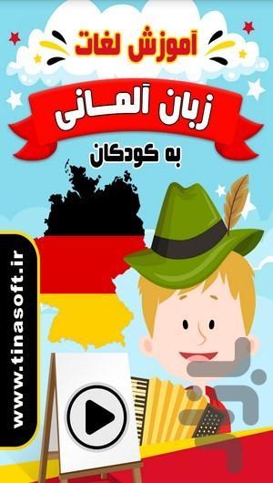 آموزش لغات زبان آلمانی به کودکان - عکس برنامه موبایلی اندروید