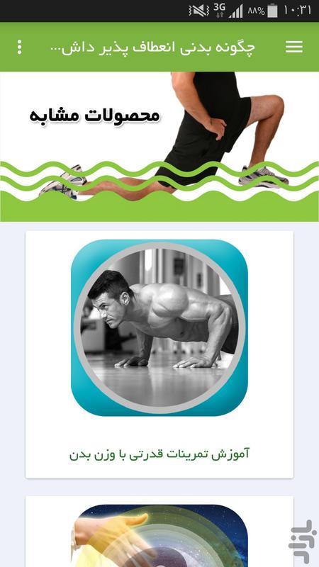 چگونه بدنی انعطاف پذیر داشته باشیم - عکس برنامه موبایلی اندروید