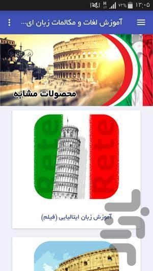 آموزش لغات و مکالمات زبان ایتالیایی - عکس برنامه موبایلی اندروید