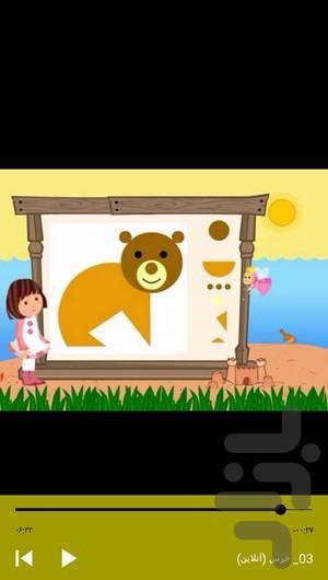 آموزش کاردستی به کودکان - عکس برنامه موبایلی اندروید