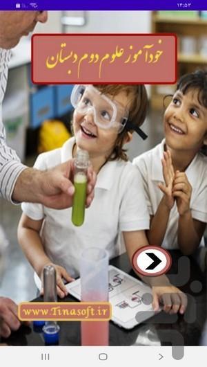 خودآموز علوم دوم دبستان - عکس برنامه موبایلی اندروید