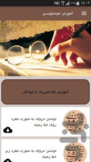 آموزش خوشنویسی - عکس برنامه موبایلی اندروید