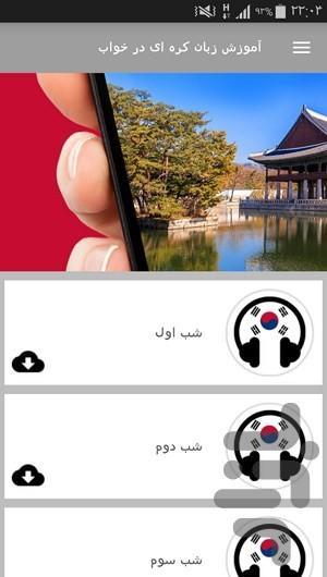 آموزش زبان کره ای در خواب - عکس برنامه موبایلی اندروید