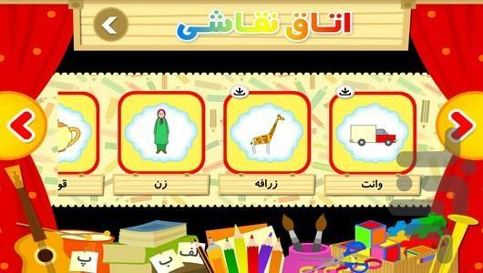 مهد کودک مجازی تینا - عکس برنامه موبایلی اندروید